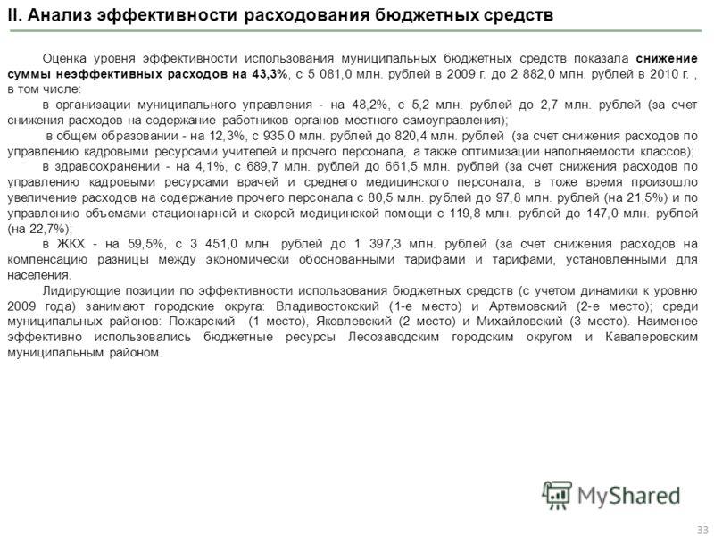 33 II. Анализ эффективности расходования бюджетных средств Оценка уровня эффективности использования муниципальных бюджетных средств показала снижение суммы неэффективных расходов на 43,3%, с 5 081,0 млн. рублей в 2009 г. до 2 882,0 млн. рублей в 201