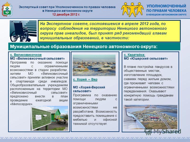 Экспертный совет при Уполномоченном по правам человека в Ненецком автономном округе 12 декабря 2012 г. Муниципальные образования Ненецкого автономного округа: На Экспертном совете, состоявшемся в апреле 2012 года, по вопросу соблюдения на территории