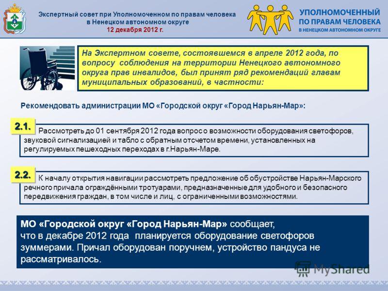 Экспертный совет при Уполномоченном по правам человека в Ненецком автономном округе 12 декабря 2012 г. На Экспертном совете, состоявшемся в апреле 2012 года, по вопросу соблюдения на территории Ненецкого автономного округа прав инвалидов, был принят