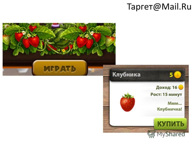 Таргет@Mail.Ru