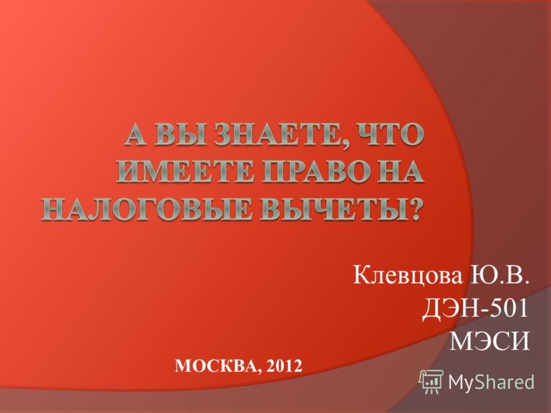 Клевцова Ю.В. ДЭН-501 МЭСИ МОСКВА, 2012
