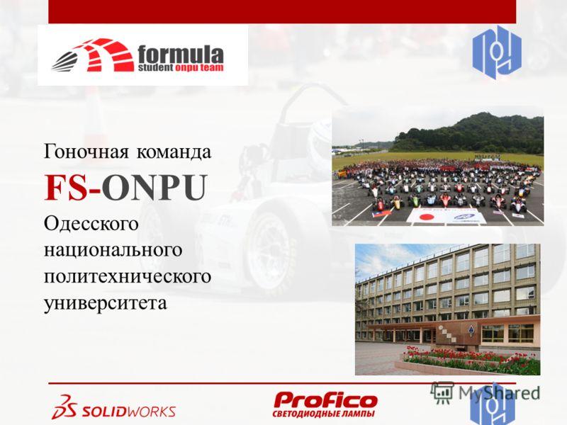 Гоночная команда FS-ONPU Одесского национального политехнического университета