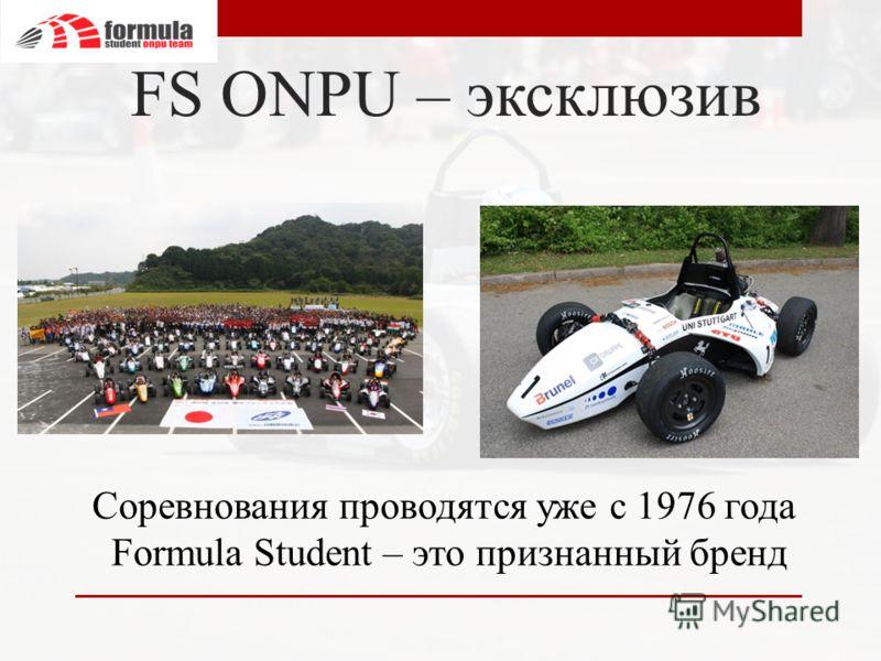 Соревнования проводятся уже с 1976 года Formula Student – это признанный бренд FS ONPU – эксклюзив