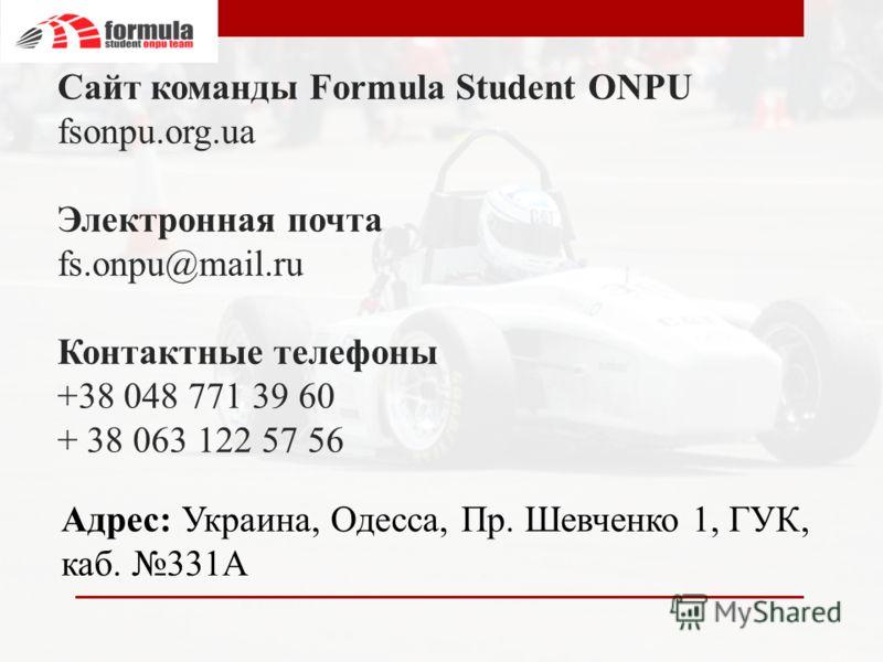 Cайт команды Formula Student ONPU fsonpu.org.ua Электронная почта fs.onpu@mail.ru Контактные телефоны +38 048 771 39 60 + 38 063 122 57 56 Адрес: Украина, Одесса, Пр. Шевченко 1, ГУК, каб. 331А
