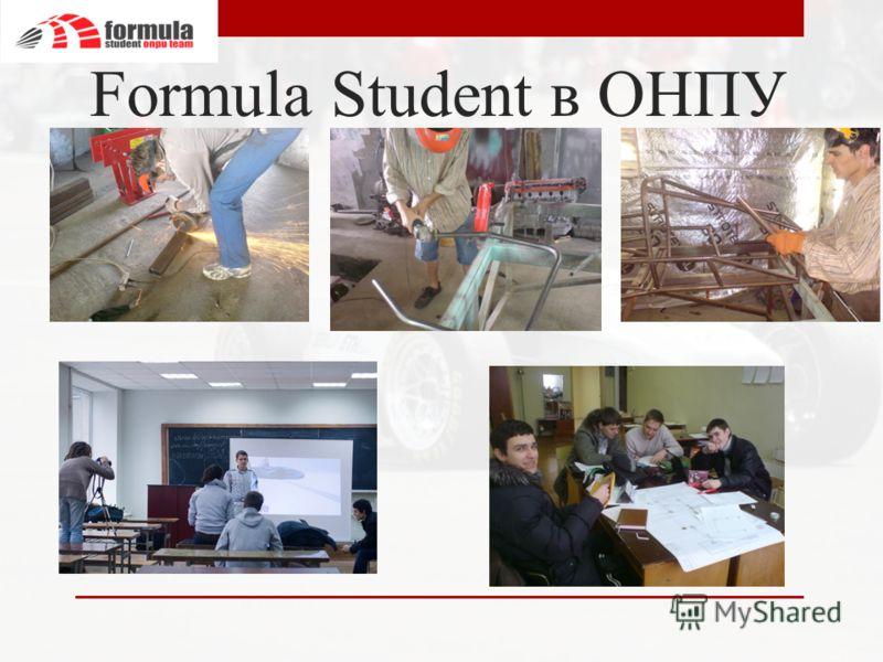 Formula Student в ОНПУ