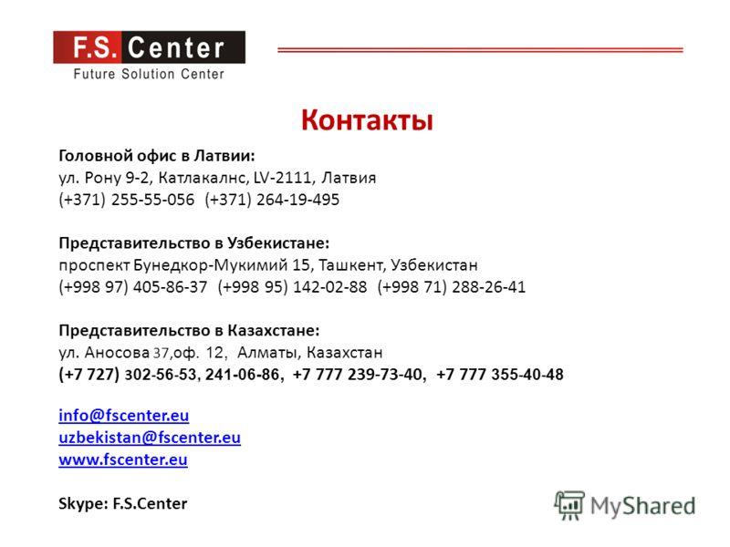 Контакты Головной офис в Латвии: ул. Рону 9-2, Катлакалнс, LV-2111, Латвия (+371) 255-55-056 (+371) 264-19-495 Представительство в Узбекистане: проспект Бунедкор-Мукимий 15, Ташкент, Узбекистан (+998 97) 405-86-37 (+998 95) 142-02-88 (+998 71) 288-26