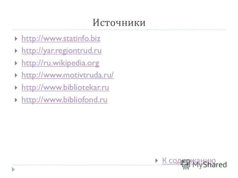 Источники http://www.statinfo.biz http://yar.regiontrud.ru http://ru.wikipedia.org http://www.motivtruda.ru/ http://www.bibliotekar.ru http://www.bibliofond.ru К содержанию К содержанию