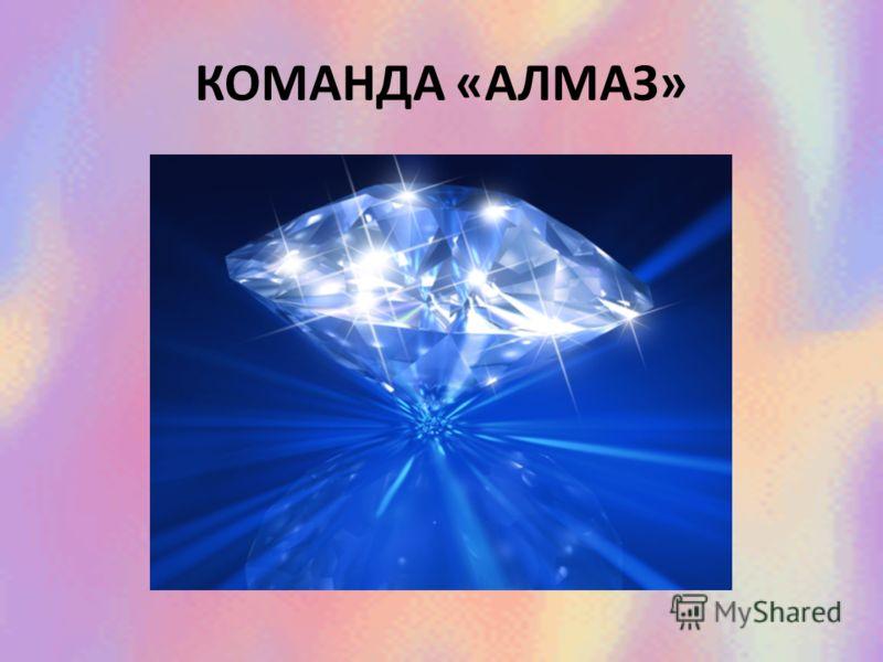 КОМАНДА «АЛМАЗ»
