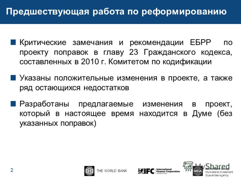 THE WORLD BANK World Bank Group Multilateral Investment Guarantee Agency Предшествующая работа по реформированию 2 Критические замечания и рекомендации ЕБРР по проекту поправок в главу 23 Гражданского кодекса, составленных в 2010 г. Комитетом по коди