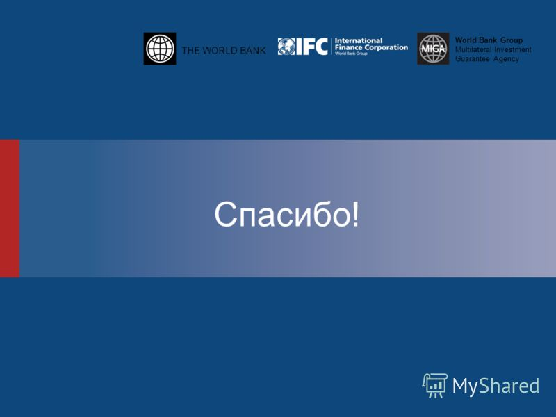 THE WORLD BANK World Bank Group Multilateral Investment Guarantee Agency Спасибо!