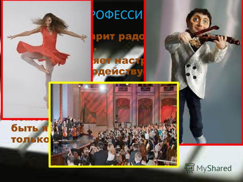 2)ПЛЮСЫ ПРОФЕССИИ МУЗЫКАНТ. 1)Музыкант дарит радость и вдохновление. 2)Музыка меняет настроение людей, взаимодействует с их чувствами. 3) Музыка очищает сознание человека. Настоящий музыкант помогает этой жизни, этому миру быть ярче и сам живет и дыш