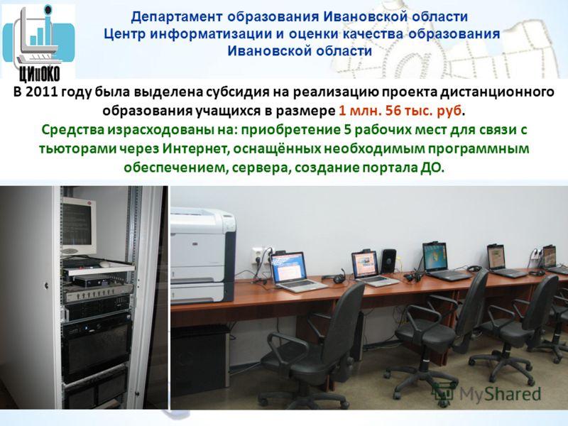 В 2011 году была выделена субсидия на реализацию проекта дистанционного образования учащихся в размере 1 млн. 56 тыс. руб. Средства израсходованы на: приобретение 5 рабочих мест для связи с тьюторами через Интернет, оснащённых необходимым программным