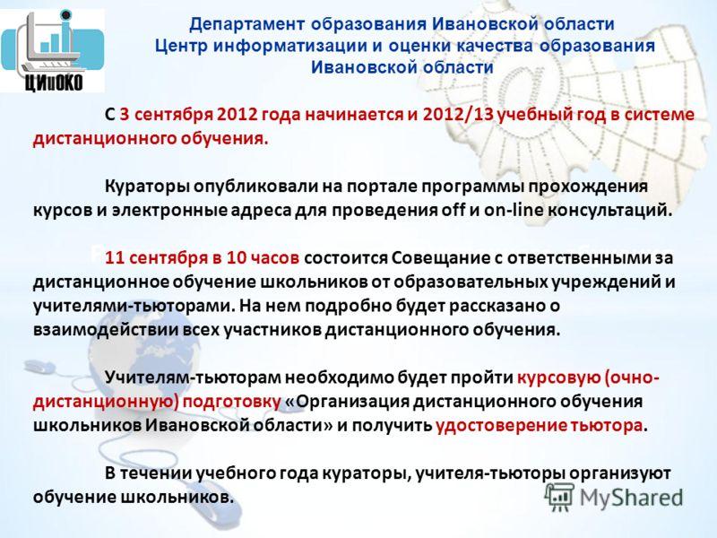 Региональный портал дистанционного обучения Департамент образования Ивановской области Центр информатизации и оценки качества образования Ивановской области С 3 сентября 2012 года начинается и 2012/13 учебный год в системе дистанционного обучения. Ку