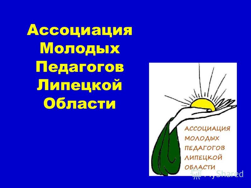 Ассоциация Молодых Педагогов Липецкой Области