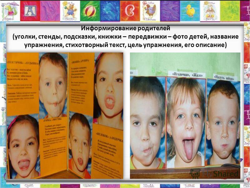 Информирование родителей (уголки, стенды, подсказки, книжки – передвижки – фото детей, название упражнения, стихотворный текст, цель упражнения, его описание)