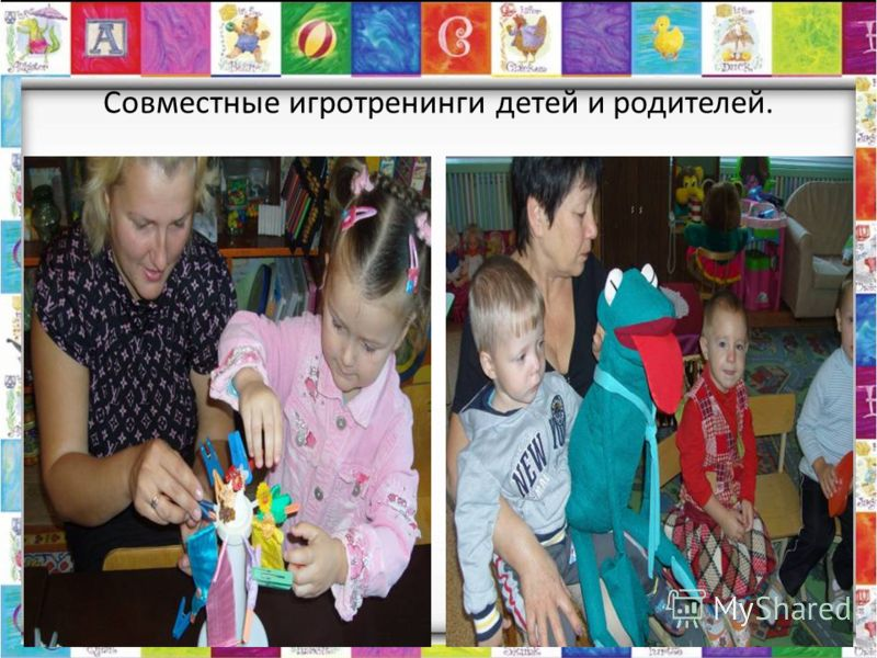 Совместные игротренинги детей и родителей.