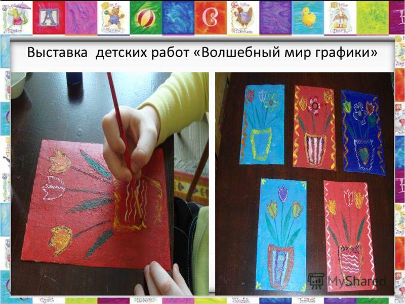 Выставка детских работ «Волшебный мир графики»
