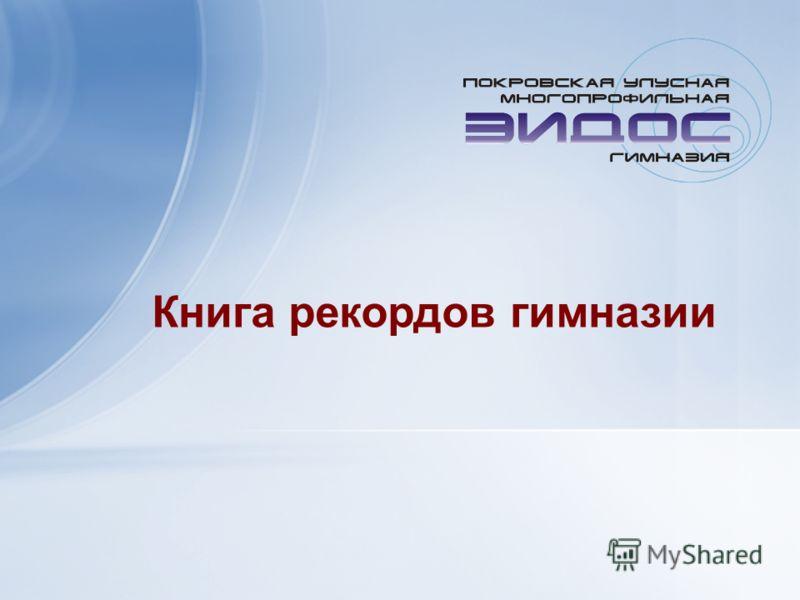 Книга рекордов гимназии