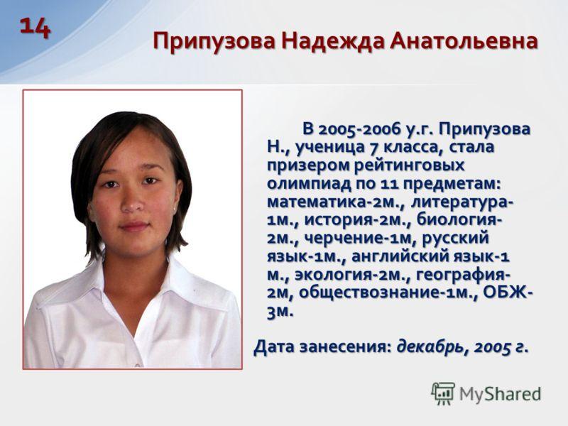 В 2005-2006 у.г. Припузова Н., ученица 7 класса, стала призером рейтинговых олимпиад по 11 предметам: математика-2м., литература- 1м., история-2м., биология- 2м., черчение-1м, русский язык-1м., английский язык-1 м., экология-2м., география- 2м, общес