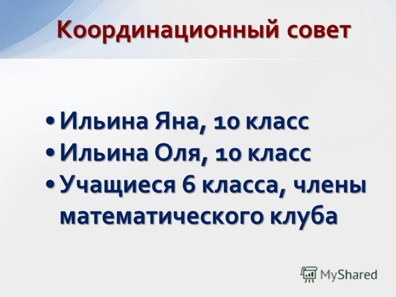 Ильина Яна, 10 классИльина Яна, 10 класс Ильина Оля, 10 классИльина Оля, 10 класс Учащиеся 6 класса, члены математического клубаУчащиеся 6 класса, члены математического клуба Координационный совет
