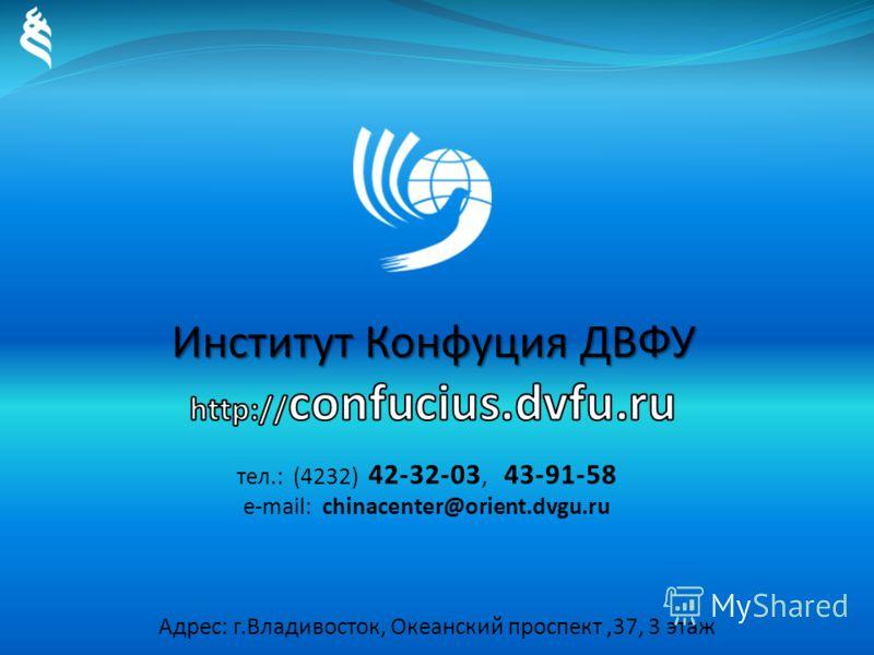 тел.: (4232) 42-32-03, 43-91-58 e-mail: chinacenter@orient.dvgu.ru Адрес: г.Владивосток, Океанский проспект,37, 3 этаж