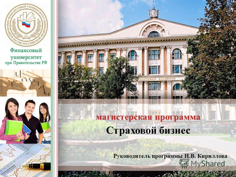 Страховой бизнес магистерская программа Руководитель программы Н.В. Кириллова