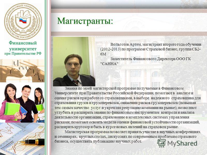 Вольготов Артем, магистрант второго года обучения (2012-2013) по программе Страховой бизнес, группа СБ2- 6М Заместитель Финансового Директора ООО ГК