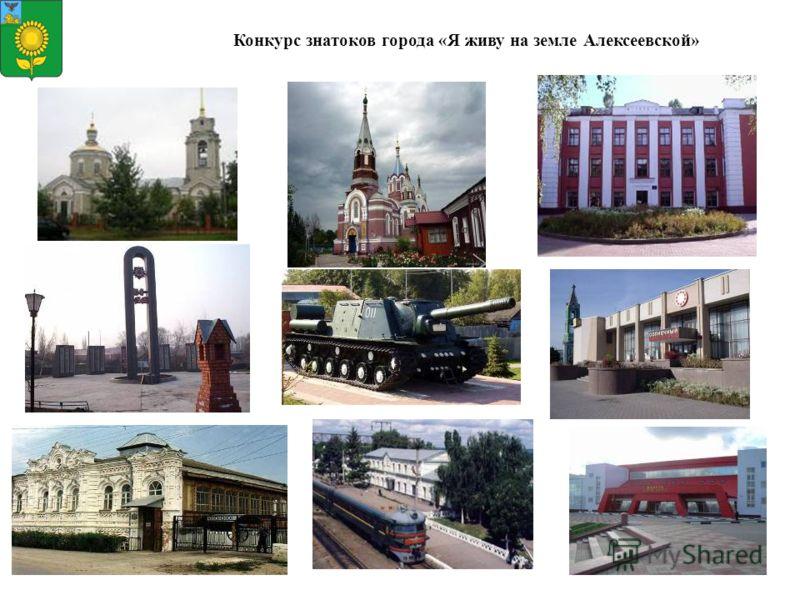 Конкурс знатоков города «Я живу на земле Алексеевской»