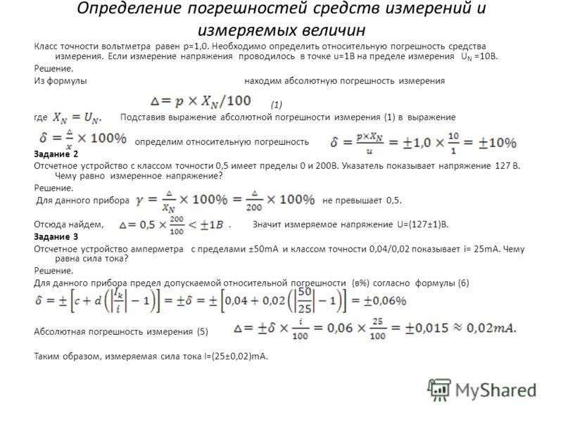 Определение погрешностей средств измерений и измеряемых величин Класс точности вольтметра равен p=1,0. Необходимо определить относительную погрешность средства измерения. Если измерение напряжения проводилось в точке u=1B на пределе измерения U N =10