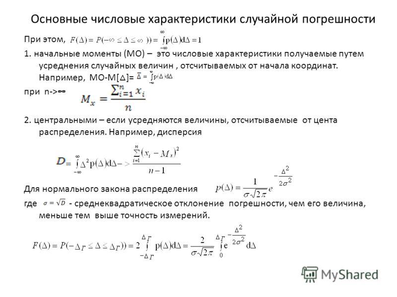 Основные числовые характеристики случайной погрешности При этом, 1. начальные моменты (МО) – это числовые характеристики получаемые путем усреднения случайных величин, отсчитываемых от начала координат. Например, МО-М[ ]= при n-> 2. центральными – ес