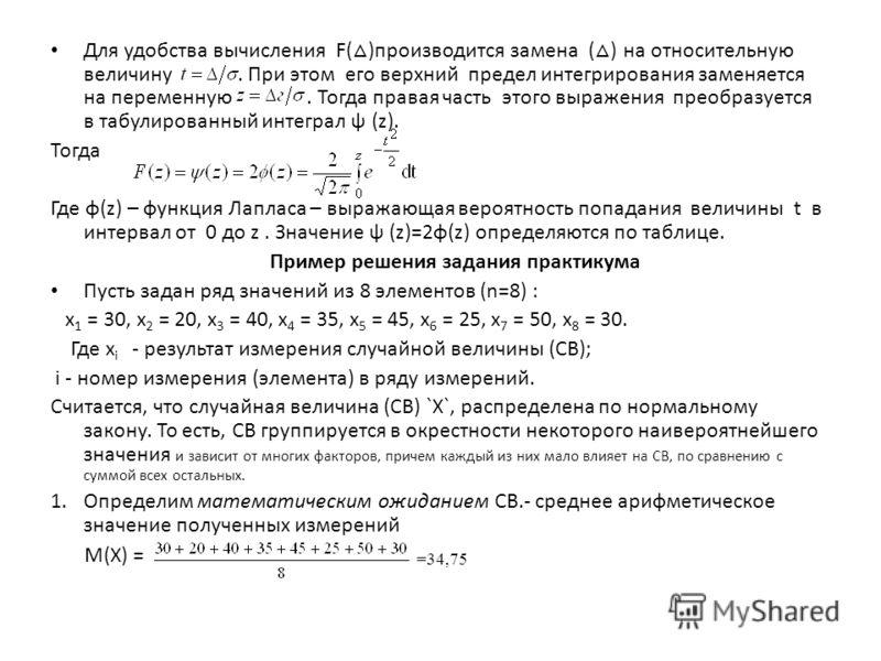 Для удобства вычисления F( )производится замена ( ) на относительную величину. При этом его верхний предел интегрирования заменяется на переменную. Тогда правая часть этого выражения преобразуется в табулированный интеграл ψ (z). Тогда Где φ(z) – фун