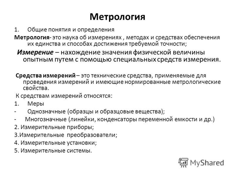 Стандартизация сертификация метрология это сертификат соответствия труба гост 1839