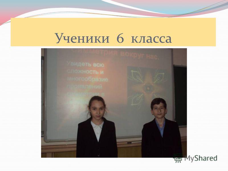 Ученики 6 класса