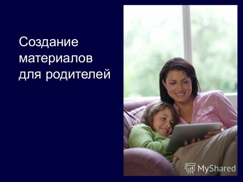 Создание материалов для родителей