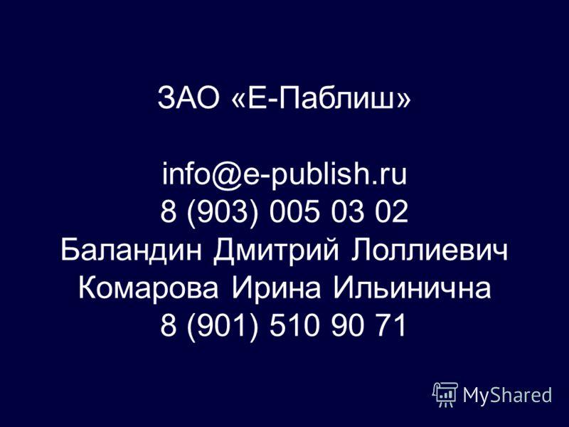 ЗАО «Е-Паблиш» info@e-publish.ru 8 (903) 005 03 02 Баландин Дмитрий Лоллиевич Комарова Ирина Ильинична 8 (901) 510 90 71
