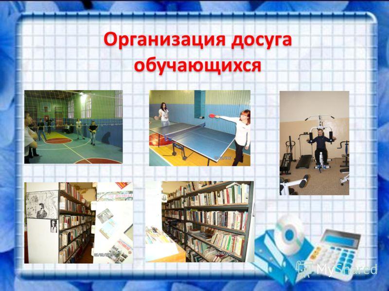Организация досуга обучающихся