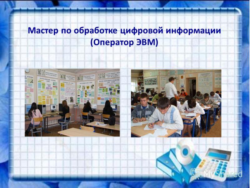Мастер по обработке цифровой информации (Оператор ЭВМ)