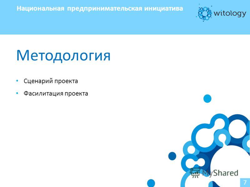Национальная предпринимательская инициатива 7 Сценарий проекта Фасилитация проекта Методология
