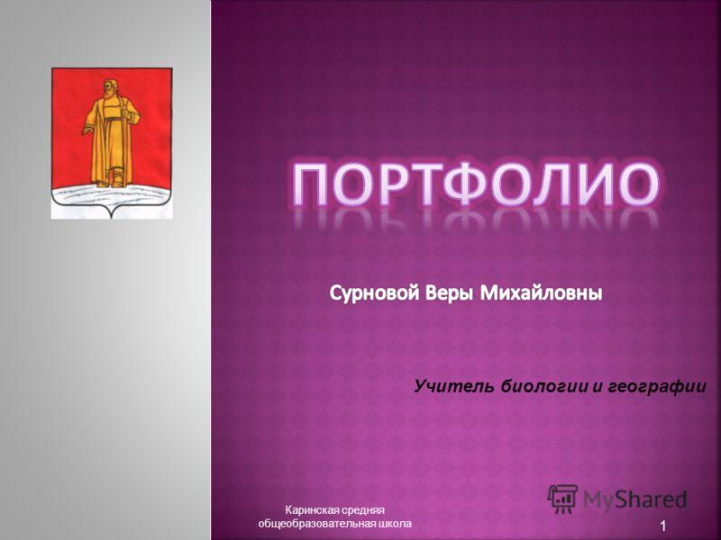 Учитель биологии и географии Каринская средняя общеобразовательная школа 1