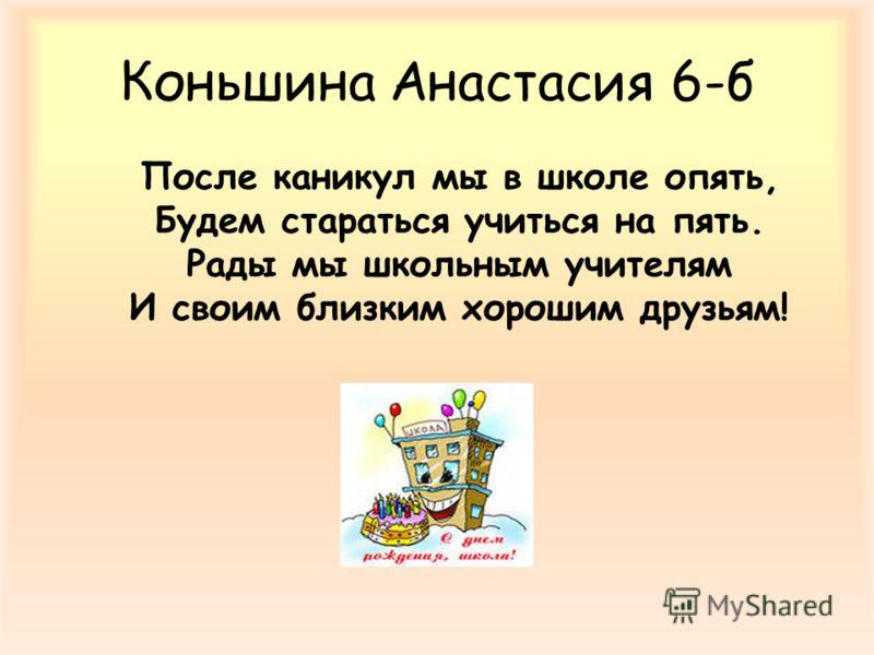 Коньшина Анастасия 6-б После каникул мы в школе опять, Будем стараться учиться на пять. Рады мы школьным учителям И своим близким хорошим друзьям!