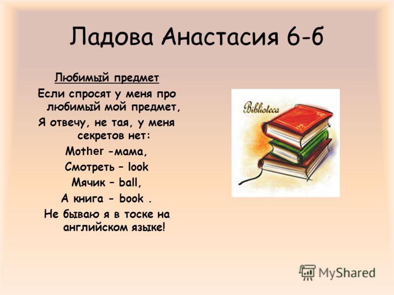 Презентация На Английском Языке Школа Моей Мечты