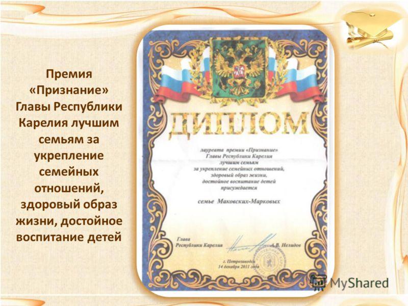 Премия «Признание» Главы Республики Карелия лучшим семьям за укрепление семейных отношений, здоровый образ жизни, достойное воспитание детей