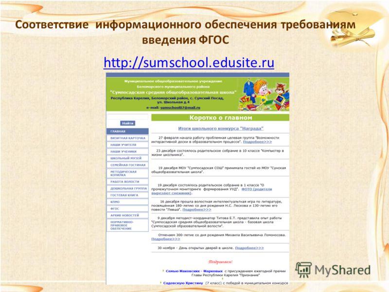 Соответствие информационного обеспечения требованиям введения ФГОС http://sumschool.edusite.ru