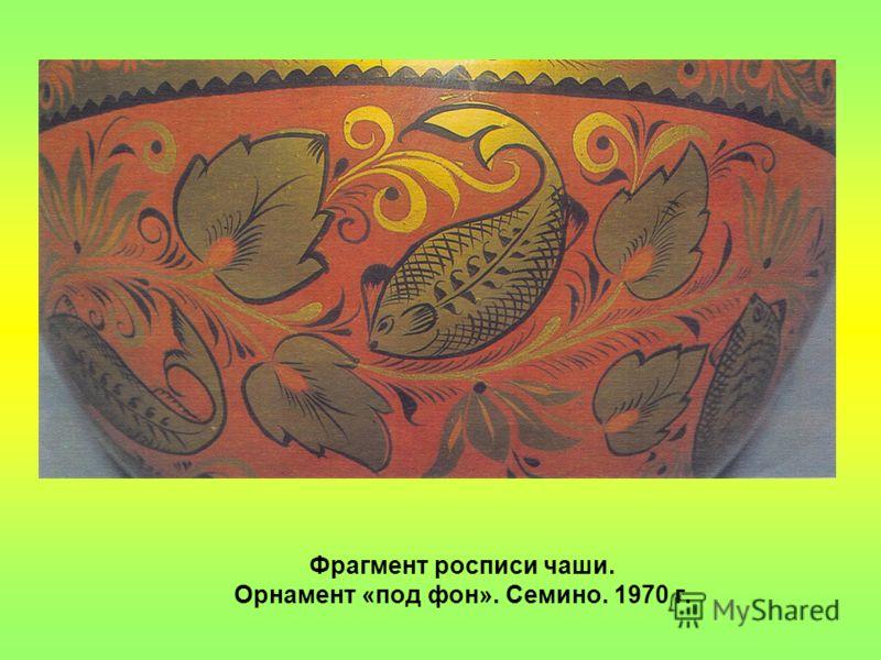 Фрагмент росписи чаши. Орнамент «под фон». Семино. 1970 г.