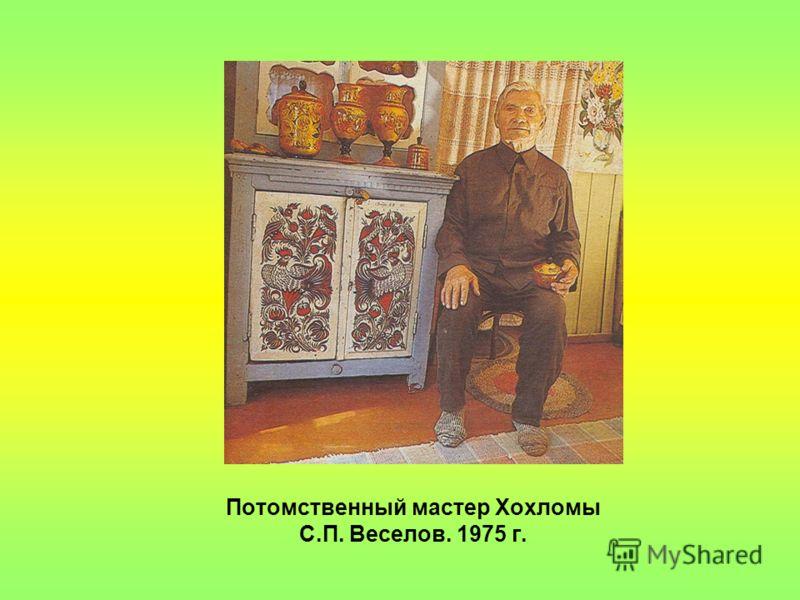 Потомственный мастер Хохломы С.П. Веселов. 1975 г.