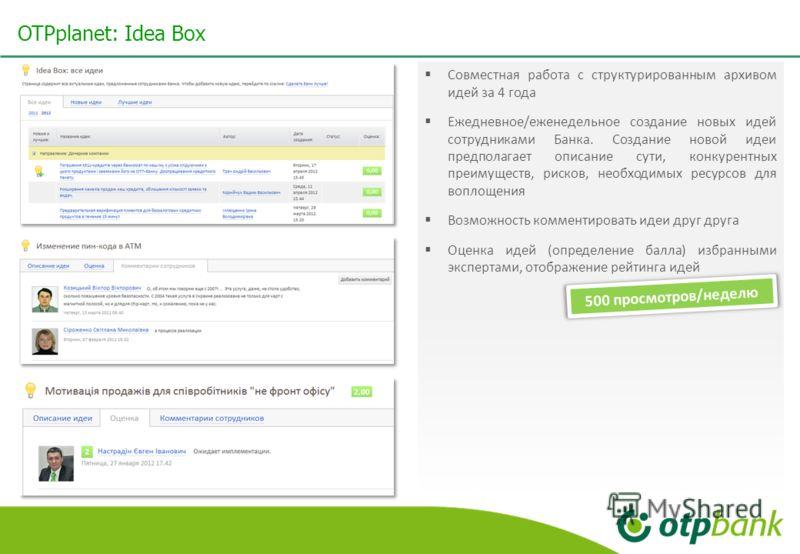 10 OTPplanet: Idea Box Совместная работа с структурированным архивом идей за 4 года Ежедневное/еженедельное создание новых идей сотрудниками Банка. Создание новой идеи предполагает описание сути, конкурентных преимуществ, рисков, необходимых ресурсов