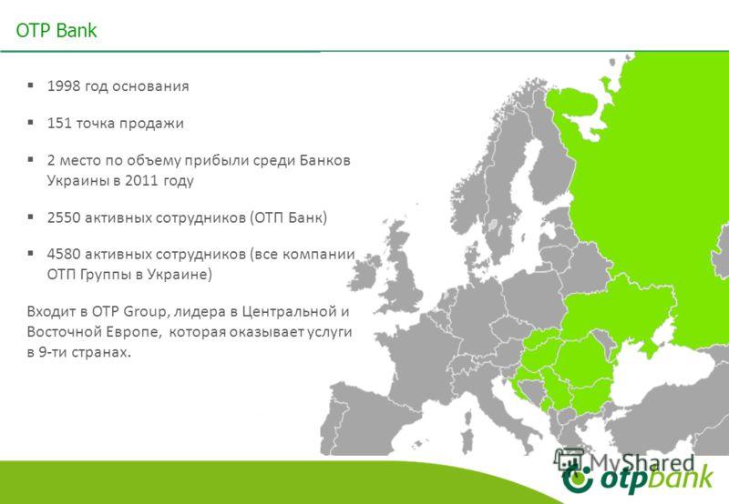2 OTP Bank 1998 год основания 151 точка продажи 2 место по объему прибыли среди Банков Украины в 2011 году 2550 активных сотрудников (ОТП Банк) 4580 активных сотрудников (все компании ОТП Группы в Украине) Входит в OTP Group, лидера в Центральной и В