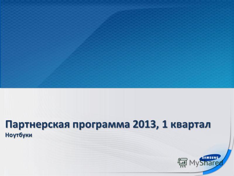 Партнерская программа 2013, 1 квартал Ноутбуки