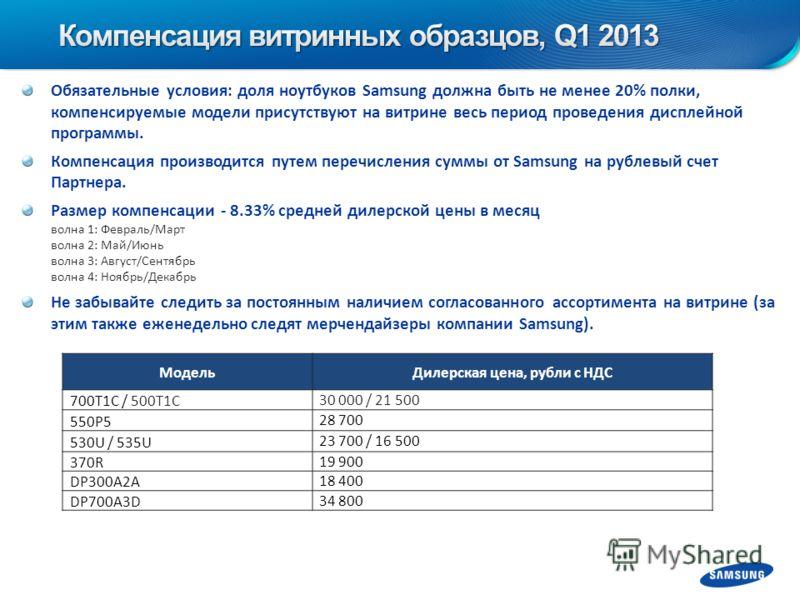 Обязательные условия: доля ноутбуков Samsung должна быть не менее 20% полки, компенсируемые модели присутствуют на витрине весь период проведения дисплейной программы. Компенсация производится путем перечисления суммы от Samsung на рублевый счет Парт