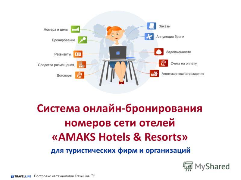 Система онлайн-бронирования номеров сети отелей «AMAKS Hotels & Resorts» Построено на технологии TravelLine TM для туристических фирм и организаций